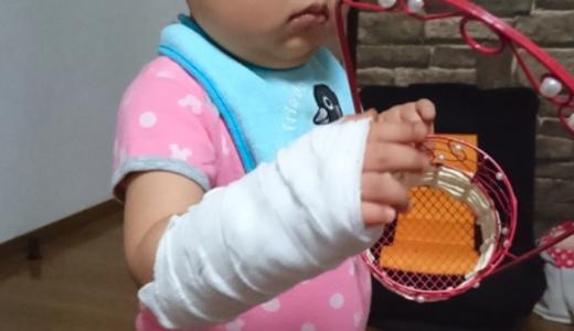 あおたろー1歳4ヶ月で階段から落ちて腕を骨折。