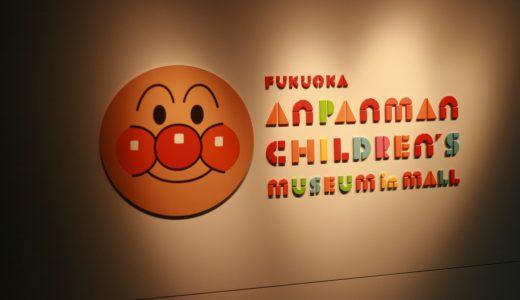 1歳の子どもと福岡アンパンマンこどもミュージアムに行ってきました。