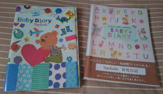 0歳児の育児を記録するのにアプチェカの育児日記がオススメ!!