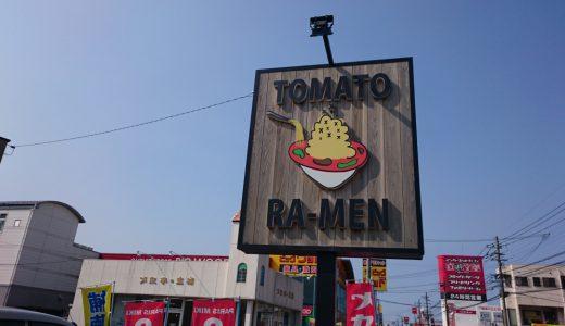トマトラーメン 鹿児島 霧島市ラーメン 【麺やとまと国分店】
