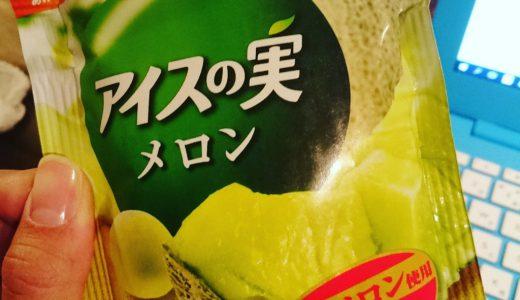 期間限定アイスの実メロン味を食べてみました。メロンを食べてるみたい!!