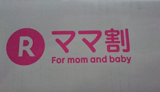 楽天のママ割プログラムに登録してサンプルボックスをもらっちゃお!!