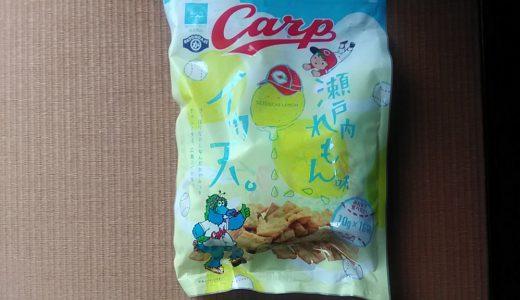 広島土産は瀬戸内れもん味イカ天で間違いなし。