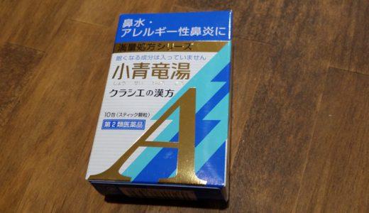 漢方の小青竜湯を飲んで辛いアレルギー性鼻炎とさよならしよう!!