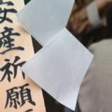 戌の日に安産祈願で有名な石體神社に行ってきました